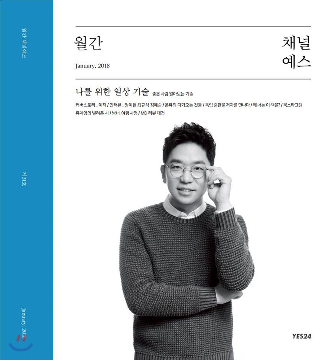 월간 채널예스 2018년 1월호