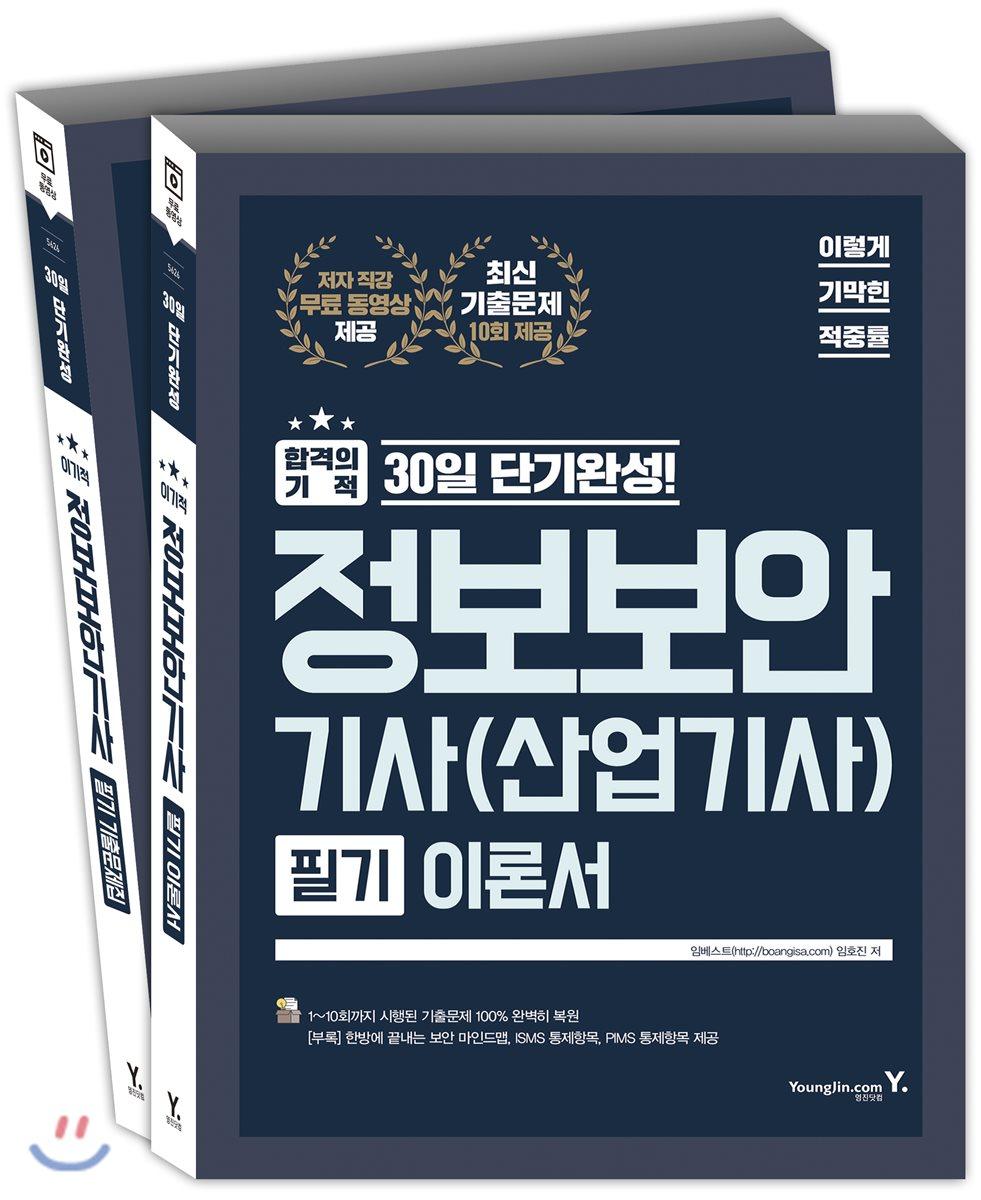 2018 이기적 in 정보보안기사(산업기사) 필기 이론서+기출문제집