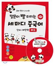 꼬마 판다 나나의 말문이 빵 터지는 세 마디 중국어 단어+패턴책 : 레드