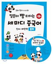 꼬마 판다 나나의 말문이 빵 터지는 세 마디 중국어 단어+패턴책 : 블루