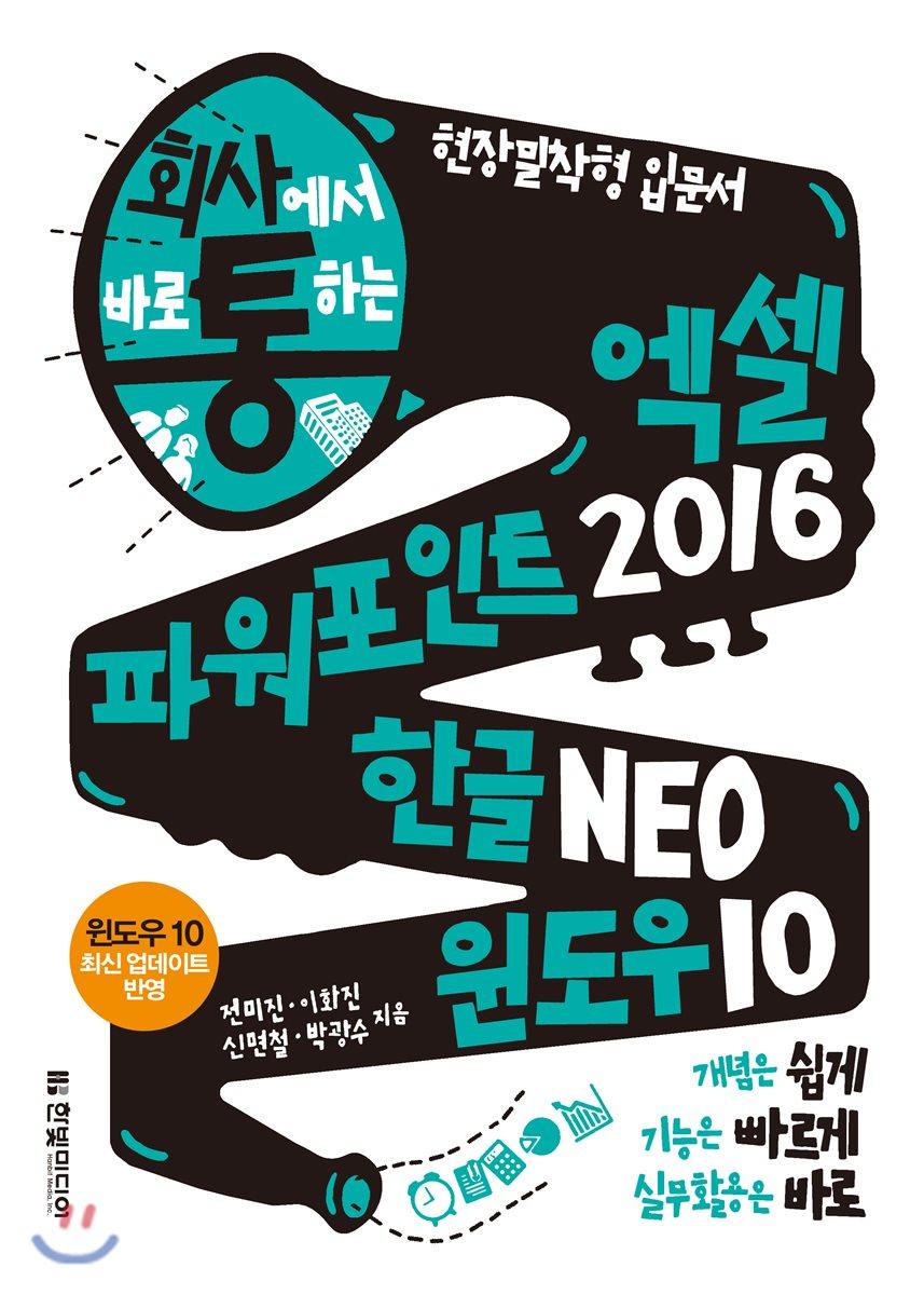 회사에서 바로 통하는 엑셀+파워포인트 2016&한글 NEO&윈도우 10