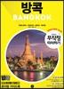 [도서] 무작정 따라하기 방콕