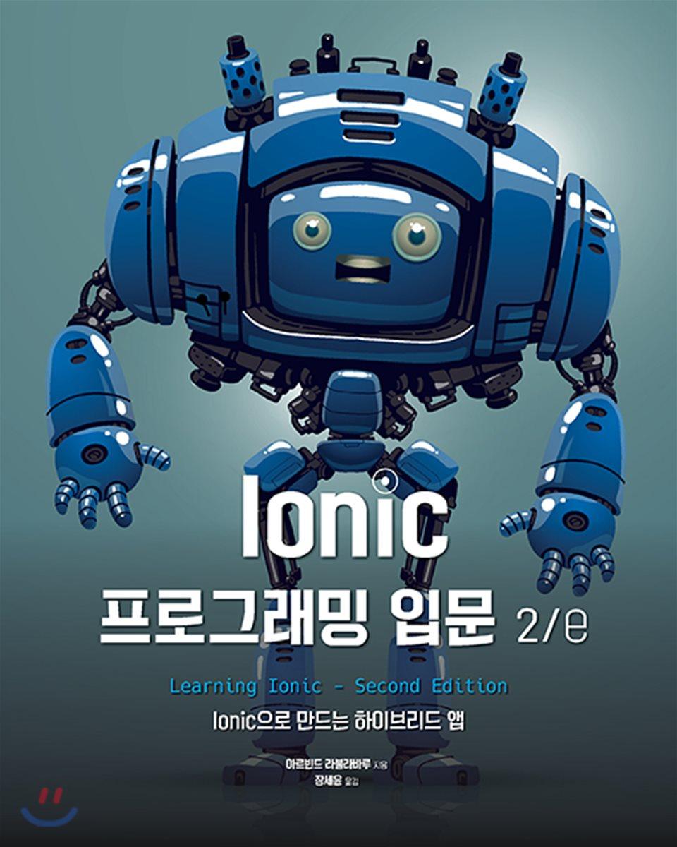 Ionic 프로그래밍 입문 2/e