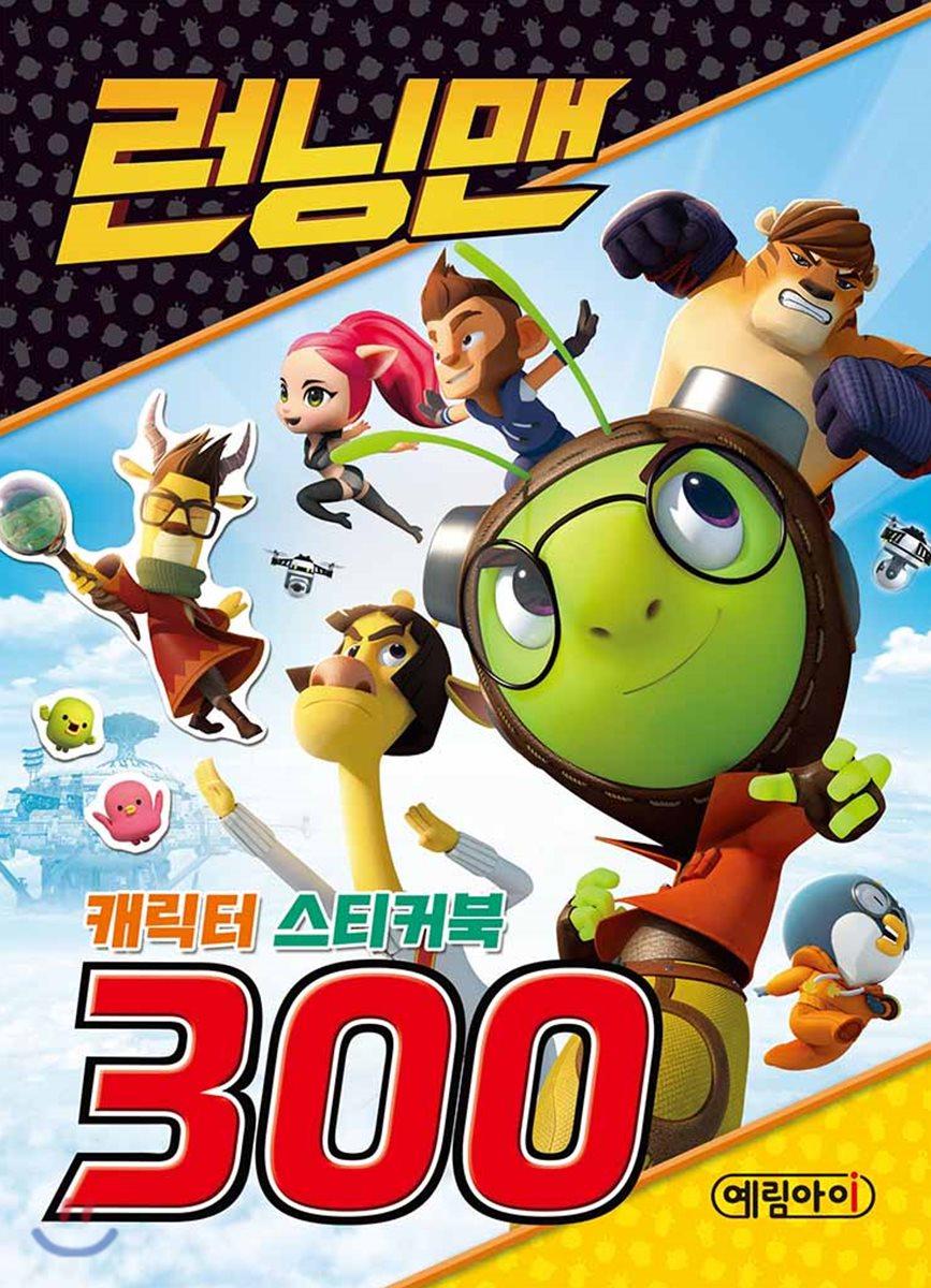 런닝맨 캐릭터 스티커북 300