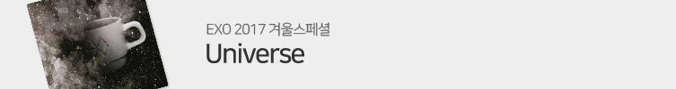 EXO 2017 겨울스페셜 Universe