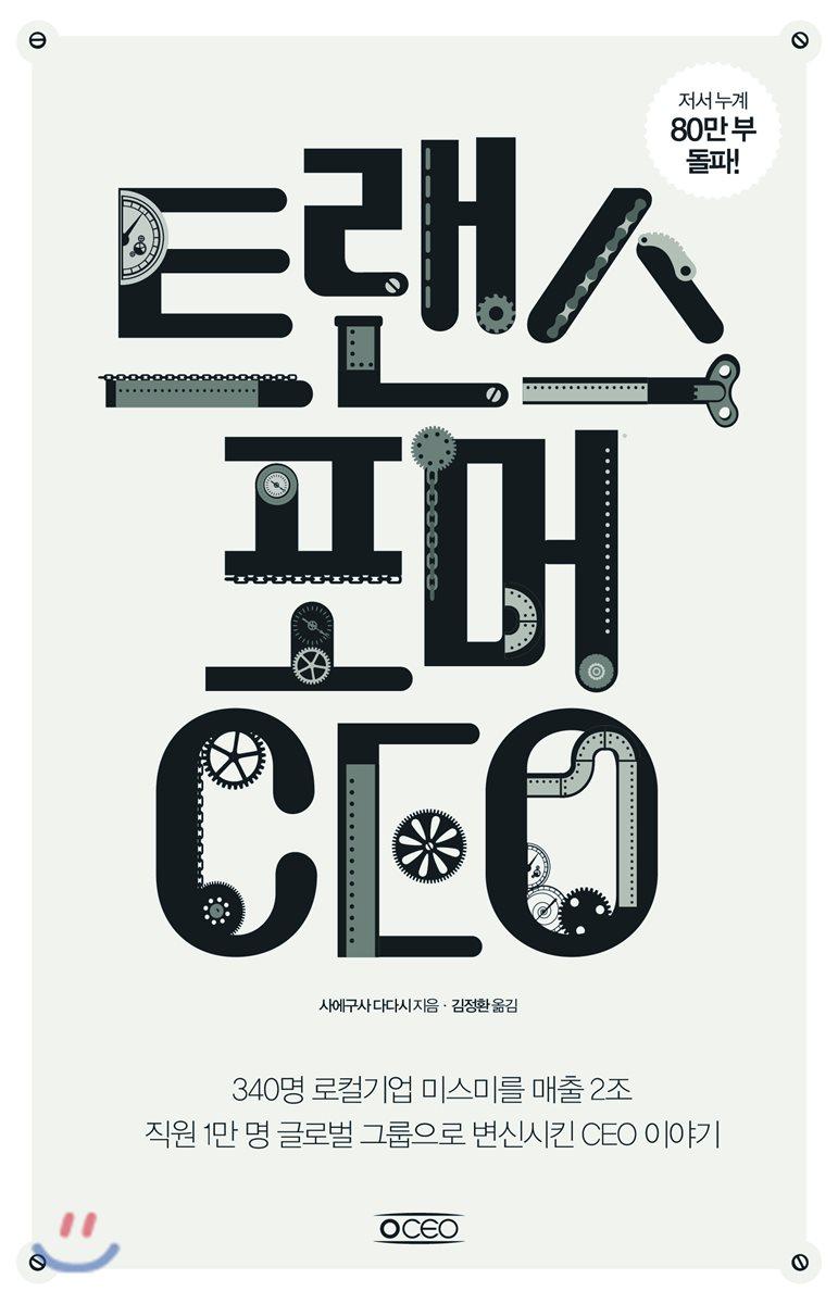 트랜스포머 CEO
