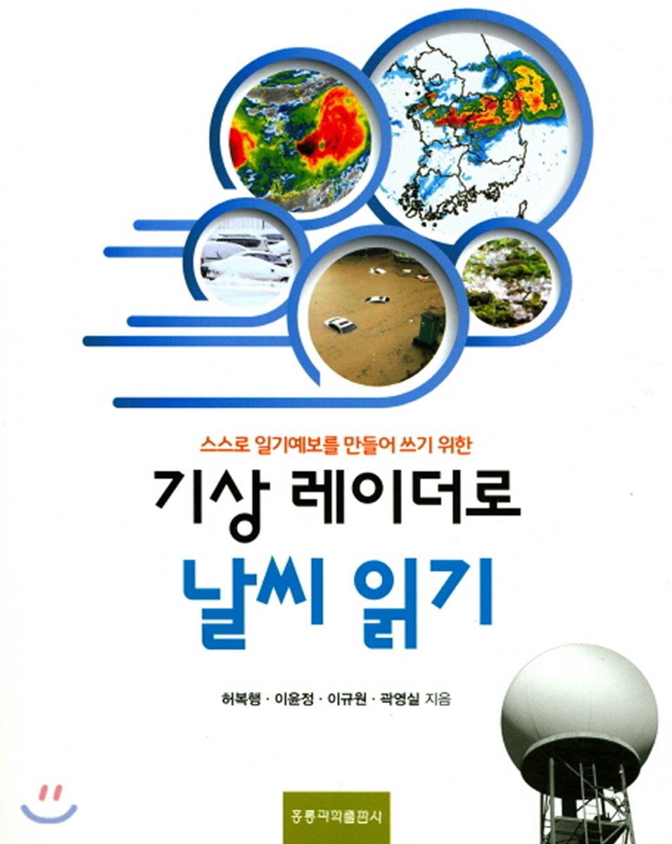 스스로 일기예보를 만들어 쓰기 위한 기상 레이더로 날씨 읽기