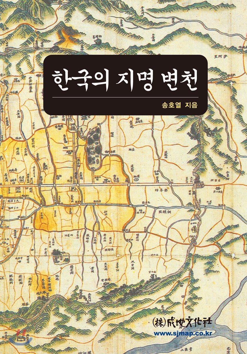 한국의 지명 변천