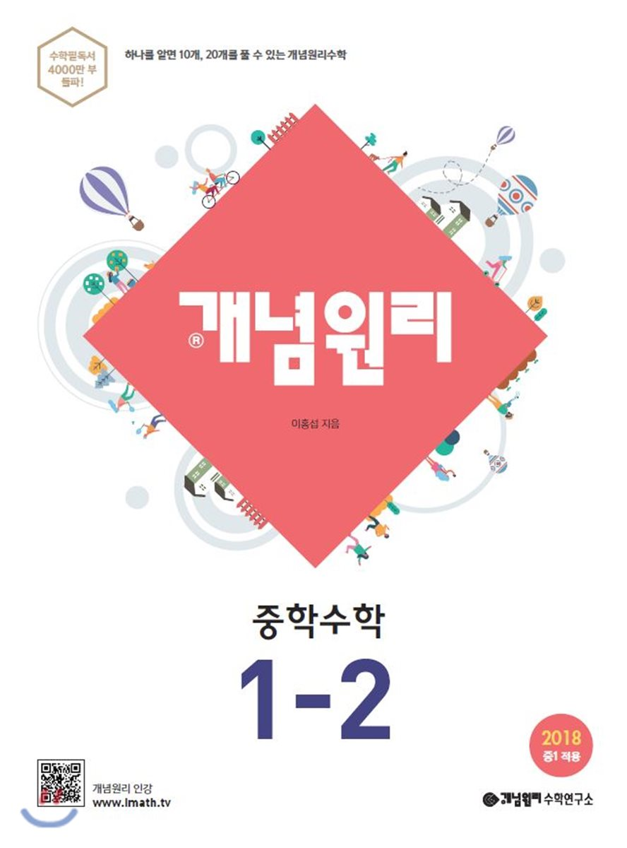 개념원리 중학수학 1-2 (2018년)
