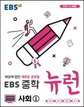 EBS 중학 뉴런 사회 1 (2021년용)