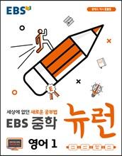 EBS 중학 뉴런 영어 1 (2021년용)