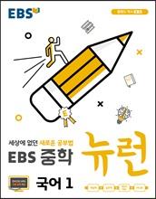 EBS 중학 뉴런 국어 1 (2021년용)