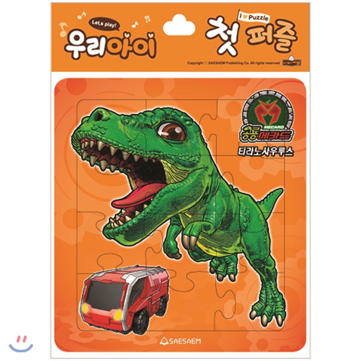 공룡메카드 우리아이 첫퍼즐 2