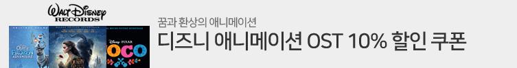 디즈니 OST 6종 할인 쿠폰 증정