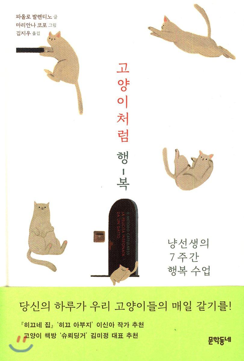 고양이처럼 행-복