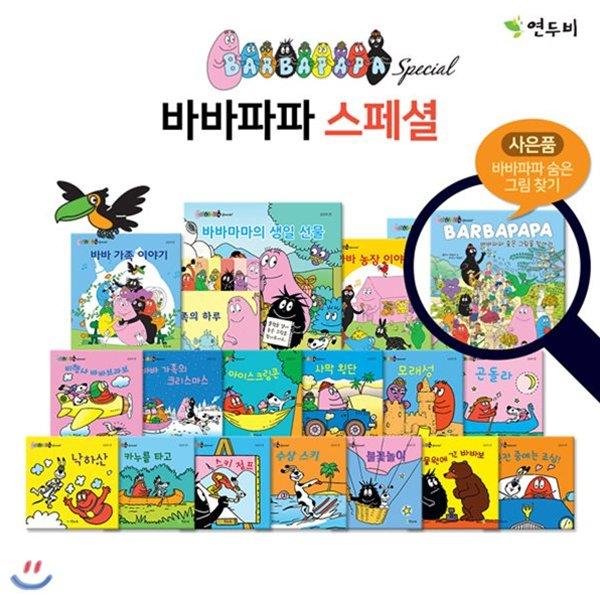 바바파파 스페셜 (전18권)+사은품 바바파파숨은그림을찾아라(1권)
