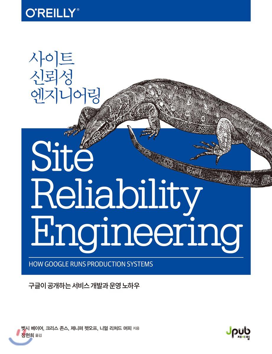 사이트 신뢰성 엔지니어링