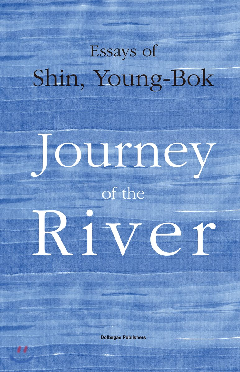 Journey of the River (강물의 여행)