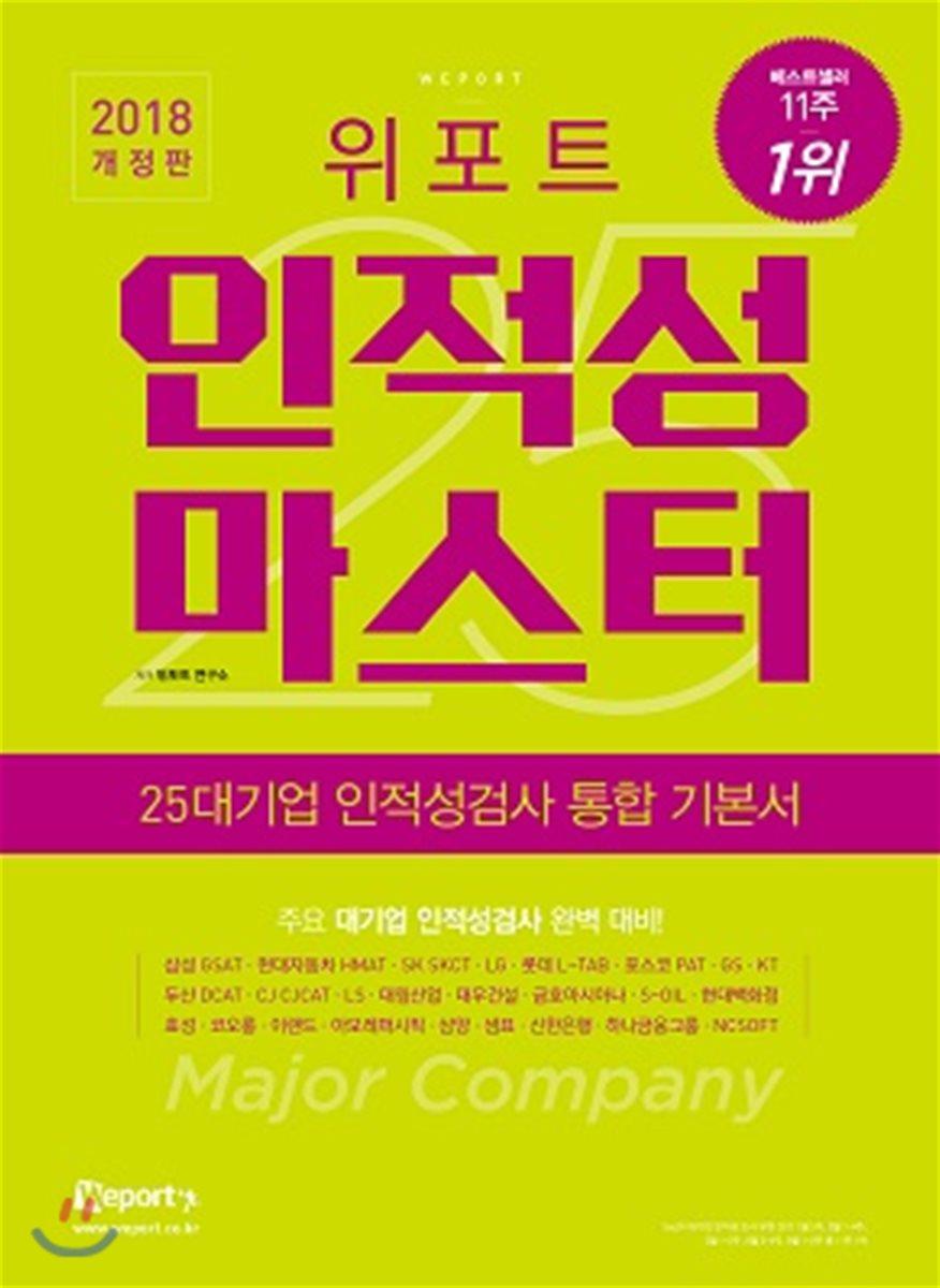 2018 위포트 인적성 마스터 25대 기업 인적성검사 통합 기본서