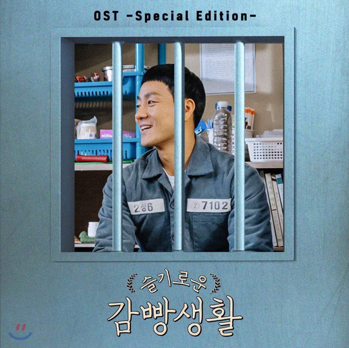 슬기로운 감빵생활 (tvN 수목드라마) OST [Special Edition]