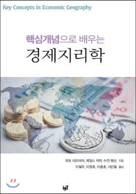 경제지리학