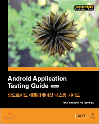 Android Application Testing Guide 한국어판