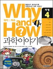 Why and How �����̾߱� 4