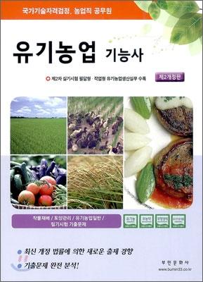 2012 유기농업 기능사