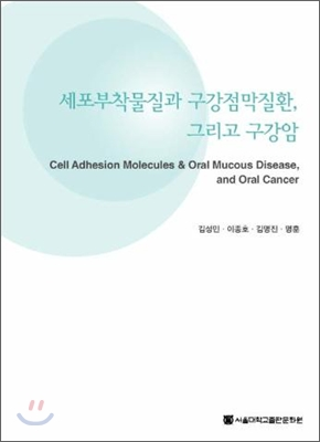 세포부착물질과 구강점막질환 그리고 구강암
