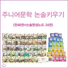 주니어문학 논술 키우기 (전 48권 + 논술완성노트 24권)