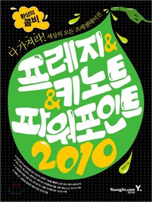 환상의 콤비 프레지&키노트&파워포인트 2010