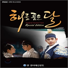 �ظ� ǰ�� �� (MBC ����̴Ͻø���) OST [CD+DVD Special Edition]