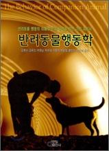 반려동물 행동학