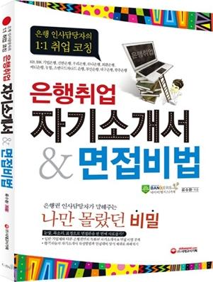 은행취업 자기소개서 & 면접비법