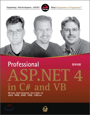 Professional ASP.NET 4 in C# and VB 한국어판