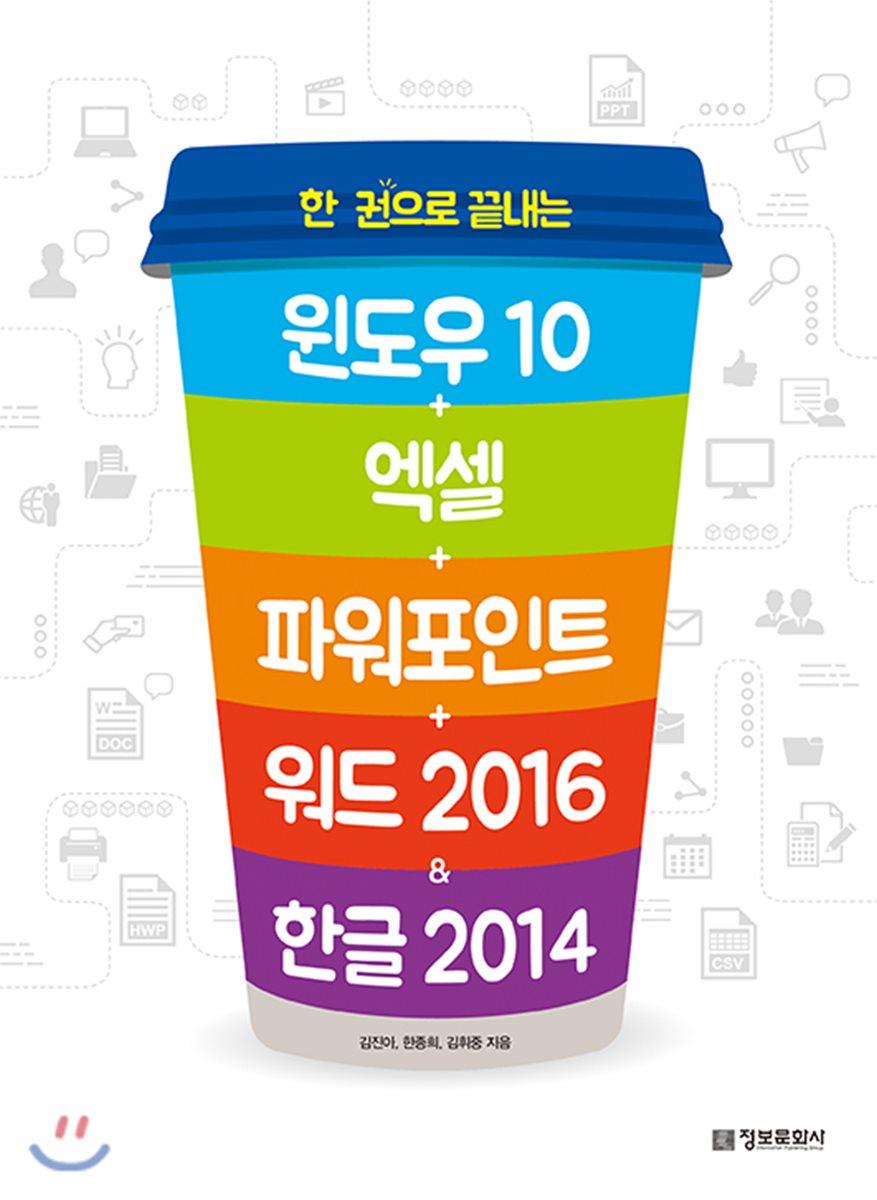 윈도우10+엑셀+파워포인트+워드 2016&한글 2014