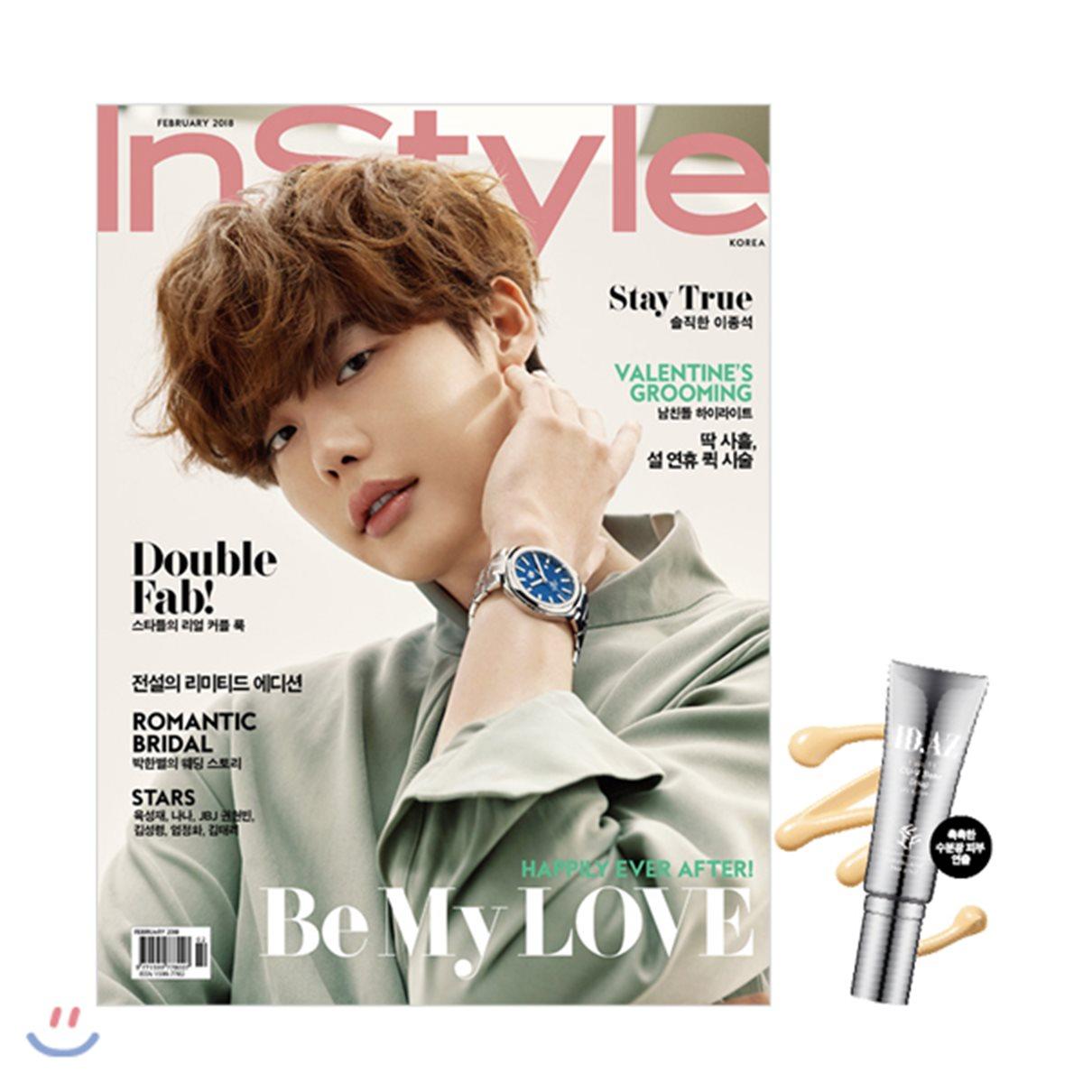 InStyle 인스타일 (여성월간) : 2월 [2018]