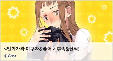 만화야쿠0131
