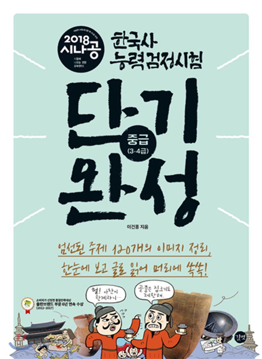 2018 시나공 한국사능력검정시험 단기완성 중급