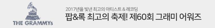 2018년 제60회 그래미 어워즈