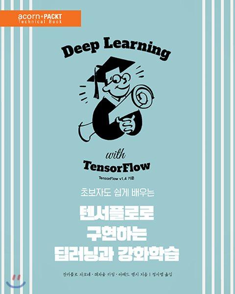 텐서플로로 구현하는 딥러닝과 강화학습