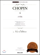 쇼팽 집 4 : CHOPIN 4