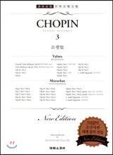 쇼팽 집 3 : CHOPIN 3