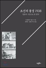 조선의 풍경 1938