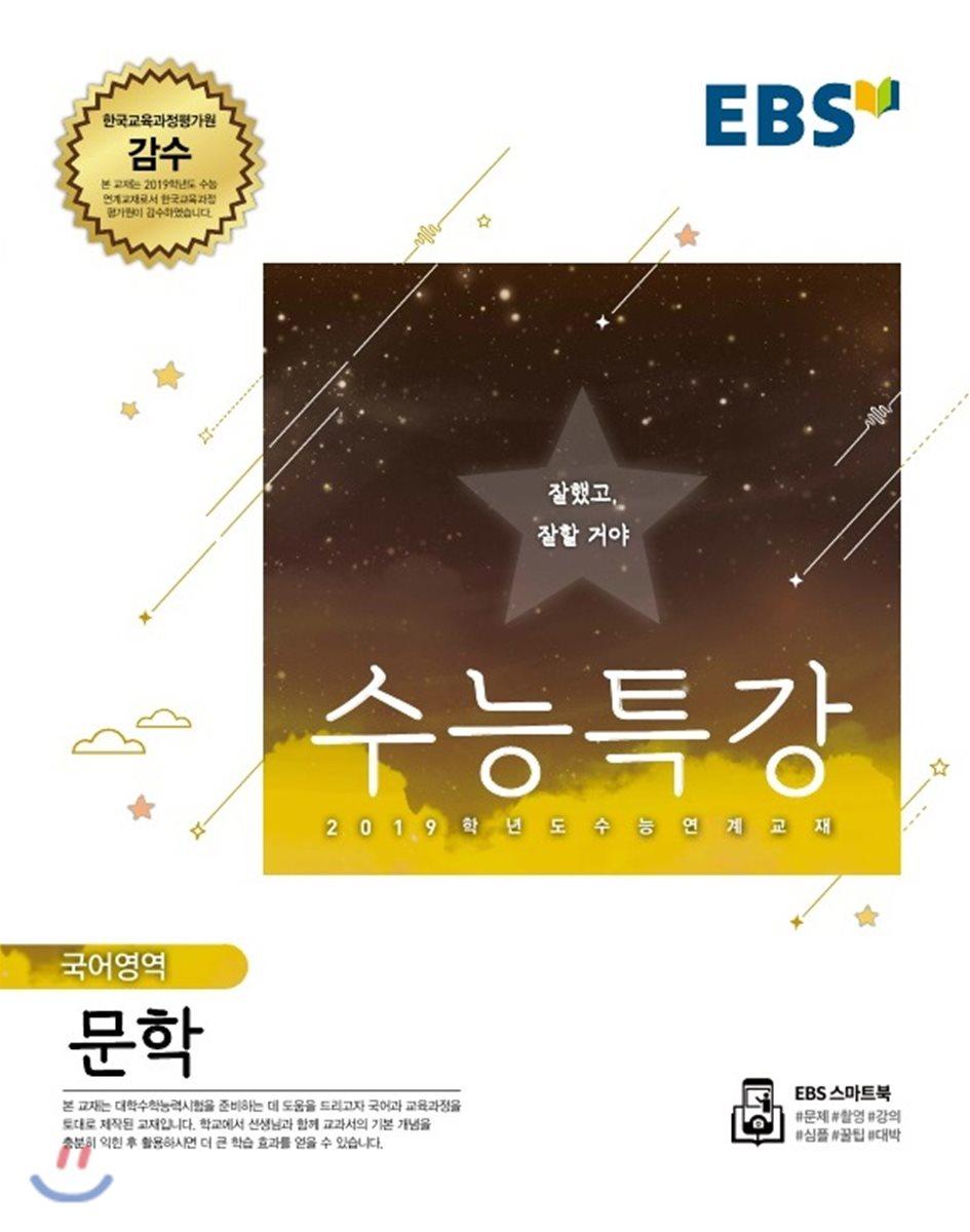 EBS 수능특강 국어영역 문학 (2018년)
