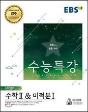 EBS 수능특강 수학영역 수학 2 & 미적분 1 (2018년)