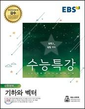 EBS 수능특강 수학영역 기하와 벡터 (2018년)