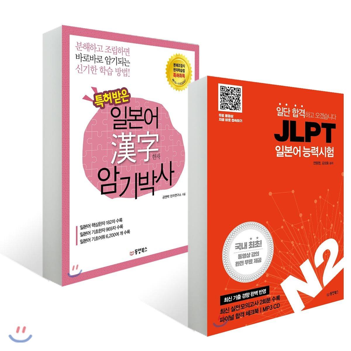 JLPT 2급 완전정복 세트