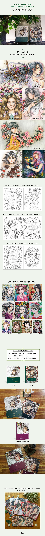 시와 소녀 컬러링북_상세이미지_변경 크기