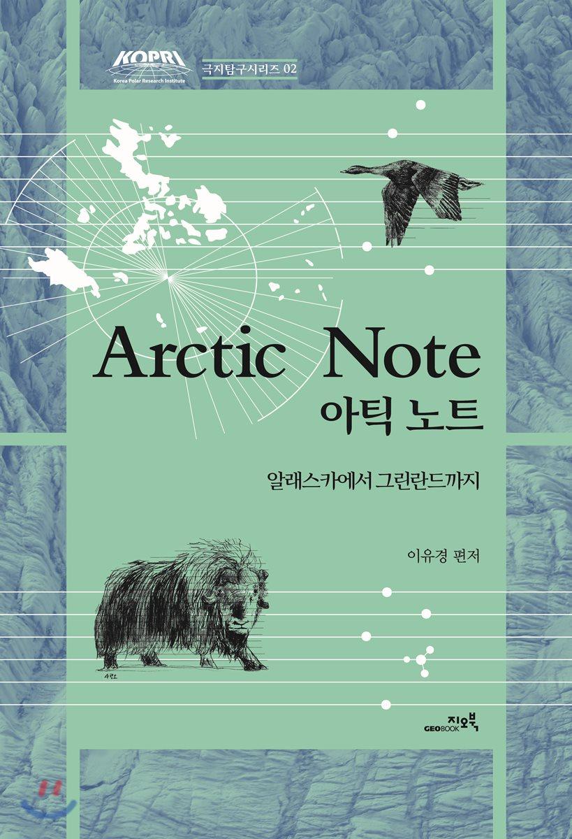 Arctic Note 아틱 노트